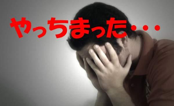 無料アダルト動画詐欺2