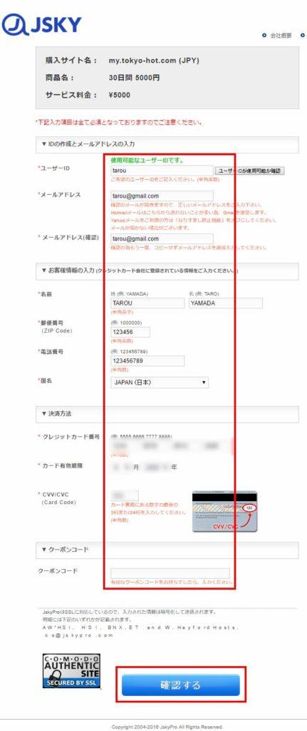 東京ホットTokyo-Hot陵辱輪姦中出し鬼畜入会登録支払い3