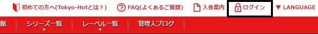 東京ホットTokyo-Hot陵辱輪姦中出し鬼畜退会方法2