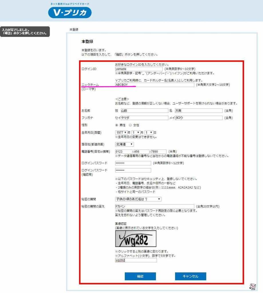 東京ホットTokyo-Hot陵辱輪姦中出し鬼畜Vプリカ入会支払い5