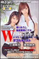 W姦三浦萌花/美咲結衣