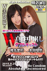 W姦 椎名愛莉/本田瑠奈