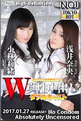 W姦 小林莉緒/浅井奈央